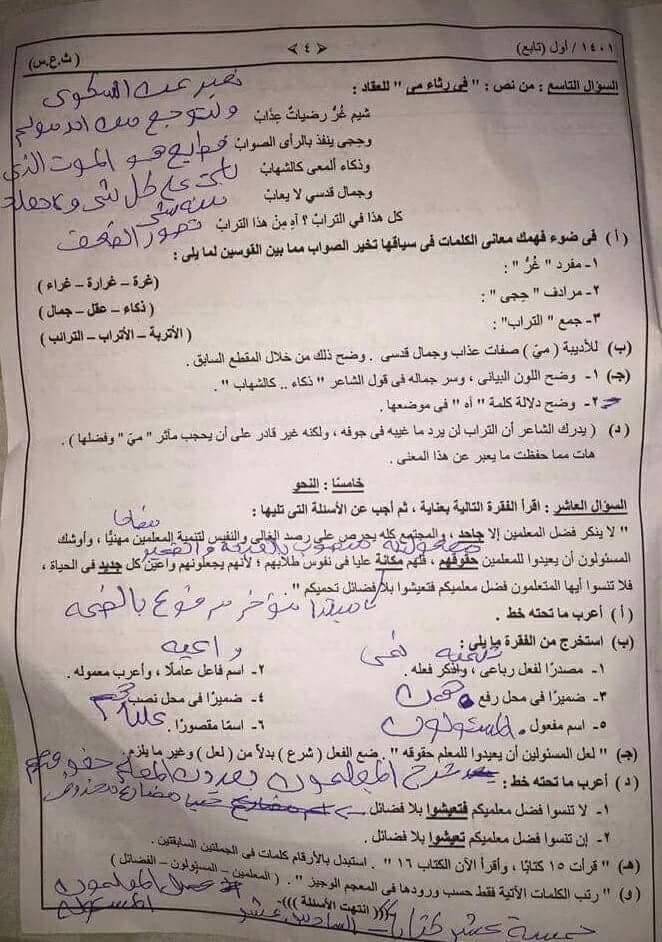 امتحان اللغه العربيه لدولة السودان 2018 الدور الاول للثانوية العامة