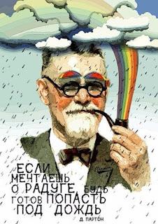 радуга и дождь