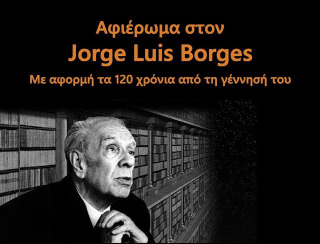 Εκδήλωση αφιέρωμα στον Jorge Luis Borges στο Ναύπλιο