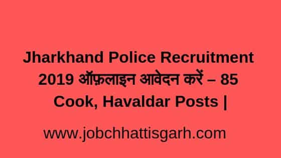 Jharkhand Police Recruitment 2019, jharkhand police recruitment 2019,jharkhand police,jharkhand police vacancy,jharkhand ssc recruitment 2019,jharkhand police bharti 2019,jharkhand police constable vacancy 2019,jssc recruitment 2019
