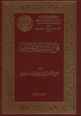 فن الترتيل وعلومه - أحمد بن أحمد بن محمد عبد الله الطويل