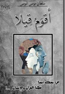 تحميل كتاب اقوم قيلا PDF سلطان موسى الموسى