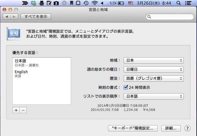 Macの西暦の設定を変更。こんな...