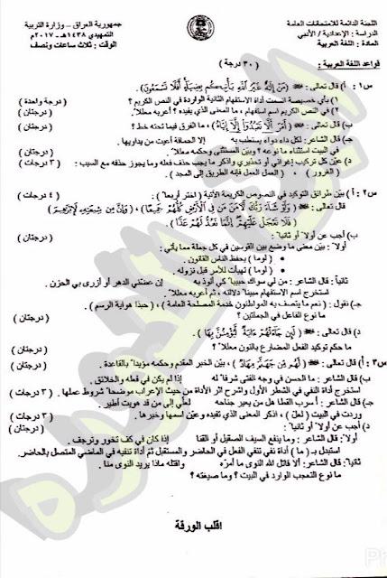 اسئلة مادة اللغة العربية التمهيدية للصف السادس الأدبي للعام الدراسي 2017/2016