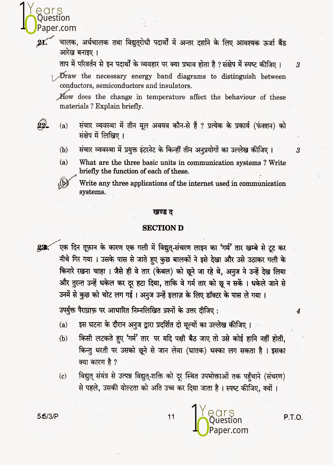 Cbse 2015 physics theory class 12 board question paper set 3 cbse class 12th 2015 physics question paper malvernweather Image collections