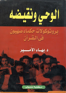 تحميل كتاب الوحي ونقيضه pdf