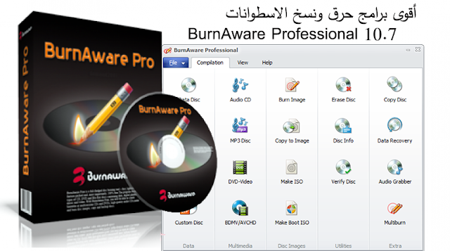 أقوى برامج حرق ونسخ الاسطوانات BurnAware Professional 10.7