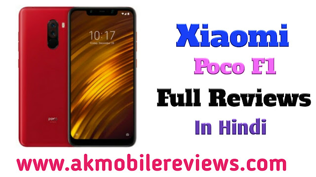 Xiaomi poco f1 Full Reviews in Hindi