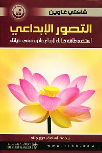 تحميل كتاب التصور الإبداعي pdf - شاكتي غاوين