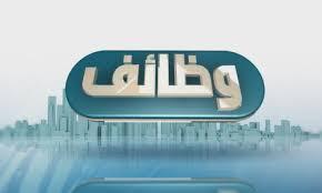 اعلانات وظائف خالية اليوم السبت 9-4-2016 فى مصر قطاع خاص وحكومى برواتب عالية من الوسيط والاهرام