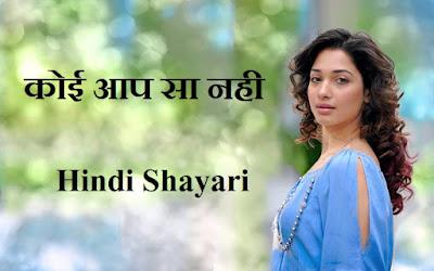 Koi Aap Sa Nahi Hindi Shayari