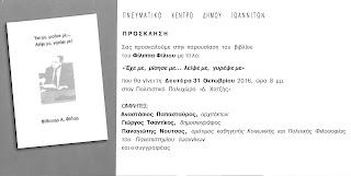 Ιωάννινα:Παρουσίαση του βιβλίου  του Φίλιππα Φίλιου με τίτλο:  «Έχε με, μισήσε με… λείψε με, γύρεψέ με»