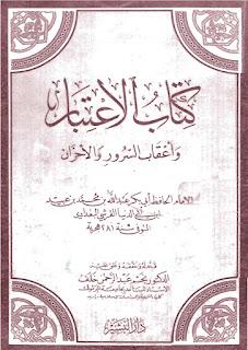 حمل كتاب الاعتبار وأعقاب السرور والأحزان لابن أبي الدنيا