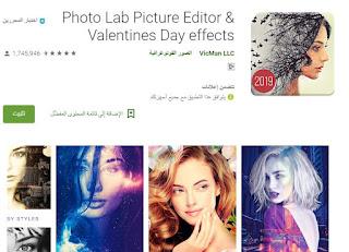افضل تطبيق مهم للاندرويد Photo Lab Picture Editor