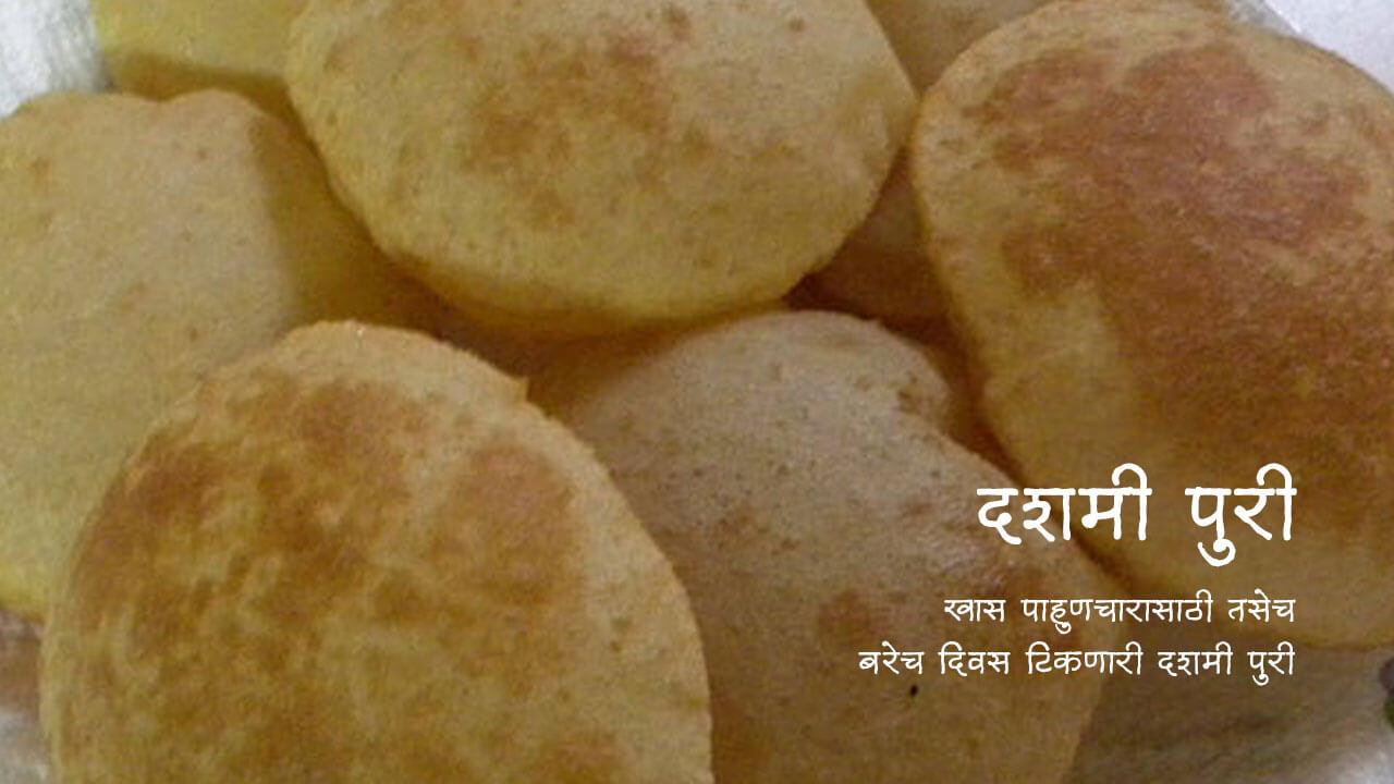 दशमी पुरी - पाककला | Dashami Puri - Recipe