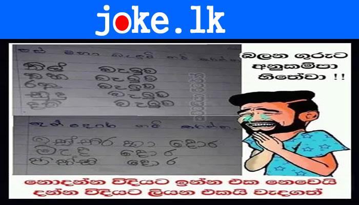 Funny sinhala schoolr joke - comedy Amazing Pictures, Amdan Jokes, Animal Jokes, Comics, Funny, Funny Cartoons, Funny Science Jokes, Funny Stories, Jokes,