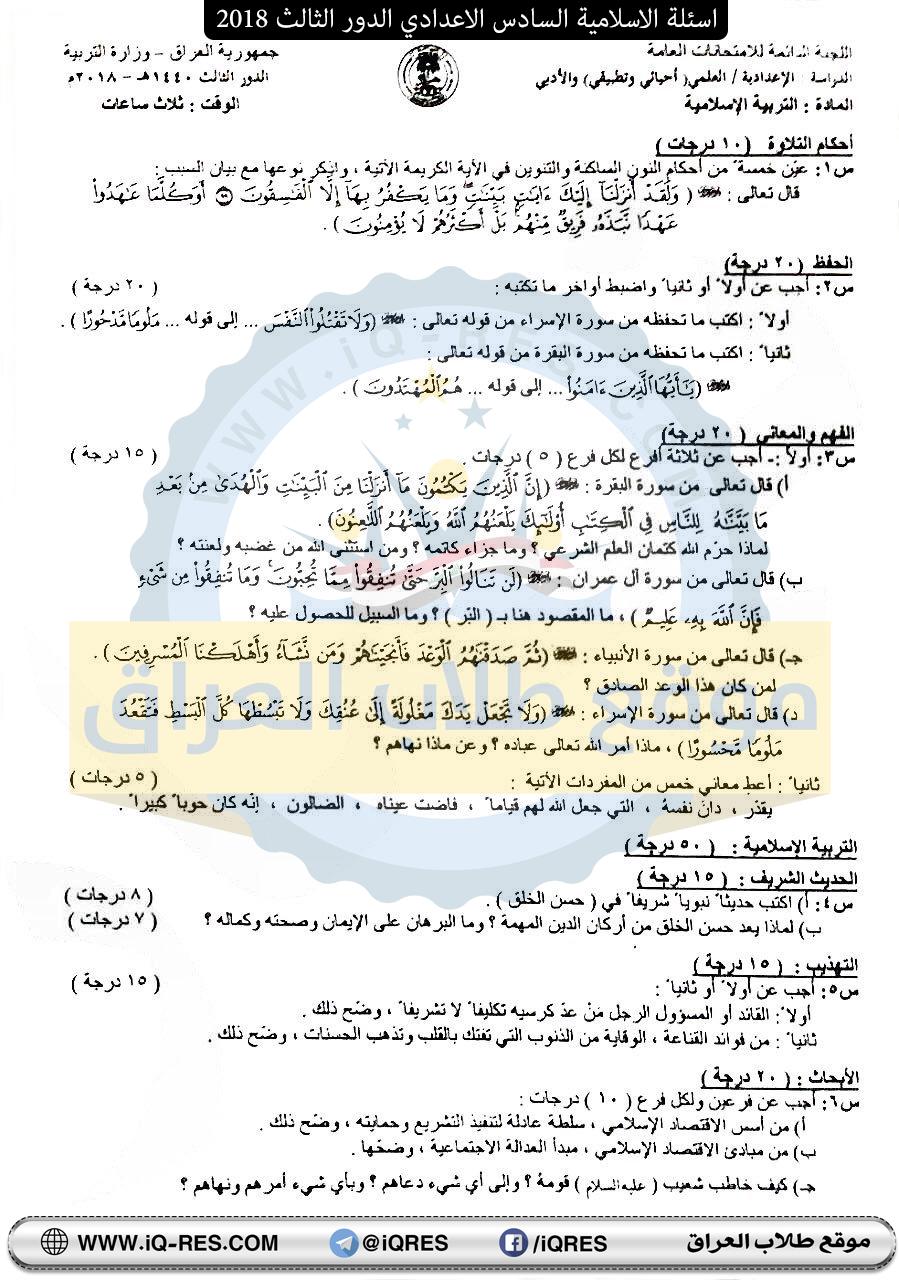اسئلة التربية الاسلامية للصف السادس الاعدادي 2018 الدور الثالث Photo5341665764387695003