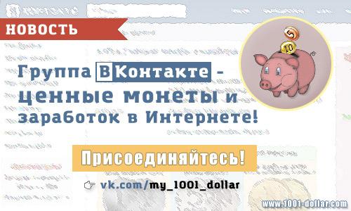 Группа ВК: ценные монеты и заработок в Интернете