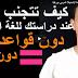كيف تتجنب الملل عند دراستك للغة الأجنبية؟ العربي بورقية