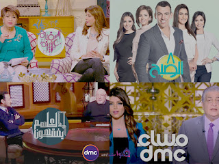 برامج قناة dmc وترددها