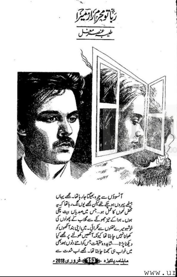 Kitab Dost: Rabba tu meharam e raaz mera by Tayyaba Ansar