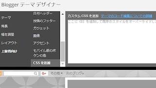 テーマデザイナーから以下のCSSを追加する