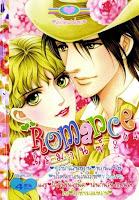 อ่านการ์ตูนออนไลน์ Romance เล่ม 264