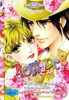 การ์ตูนอัพใหม่ Romance เล่ม 264