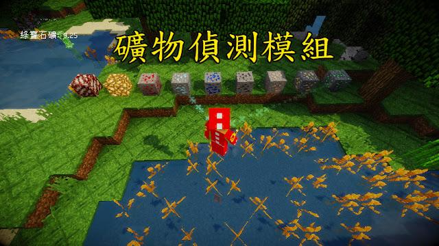 Scenter礦物偵測模組 [單人] - Minecraft 我的世界當個創世神各種介紹