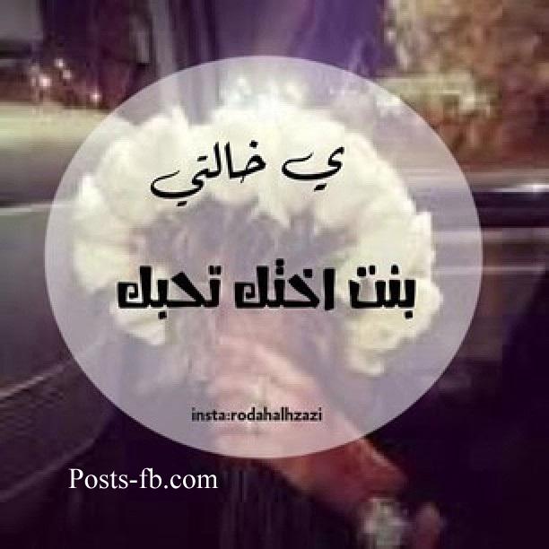 صور عن الخالة 2018 كلام جميل عن خالتى مصراوى الشامل