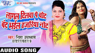 Band Bhail HaJariya Note Bhojpuri  Song 2016