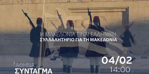 Έρχεται «σεισμός» στην Αθήνα: Καταφθάνουν λεωφορεία απ' όλη την Ελλάδα – Τρέμει ο Α. Τσίπρας – Κλείνουν τους σταθμούς του Μετρό!