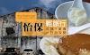 【怡保】 轻旅游 | 古城+美食,一日游攻略