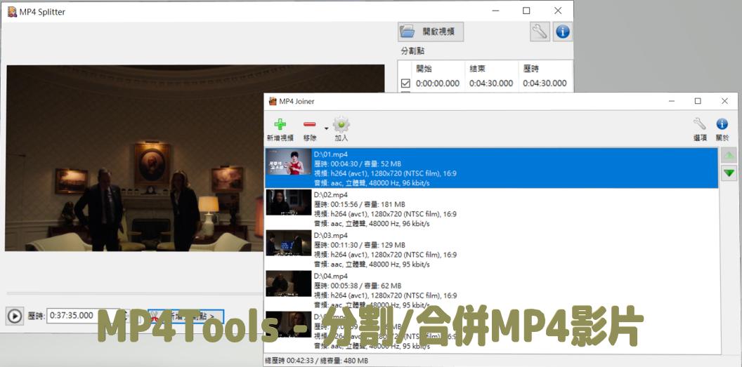 MP4Tools 簡易 MP4 影片分割、合併工具