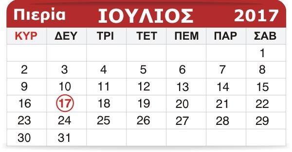 Γιορτάζουν σήμερα 17 Ιουλίου