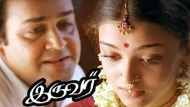 Iruvar Movie Scenes | Mohanlal marries Aishwarya Rai | Prakash Raj marries Revathi | Mani Ratnam