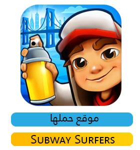 تحميل لعبة صب واي سيرفرس عربي Download Subway Surfers للكمبيوتر للاندرويد والايباد