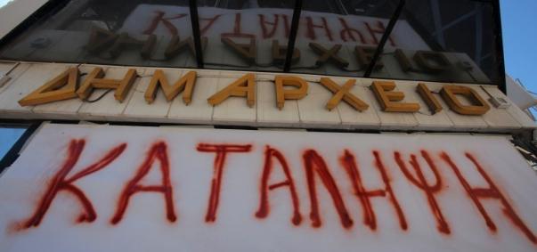 Δήμος Αγ. Παρασκευής: Η κατάσταση στα χέρια των εργαζομένων – η κατάληψη συνεχίζεται