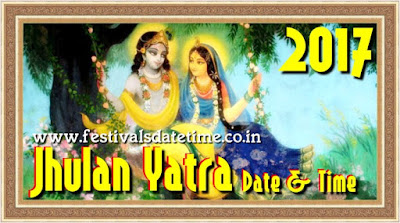 2017 Jhulan Yatra Date & Time in India, झूलन यात्रा 2017 दिनांक और समय