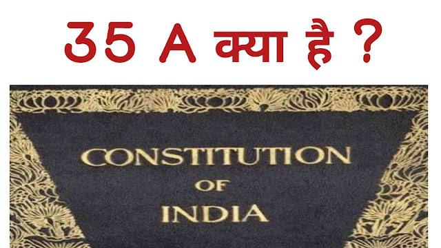 35A Article in Hindi | 35A kya hai | 35A के मुख्य प्रावधान क्या है