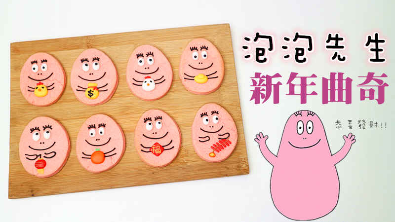 Barbapapa New Year Cookies 泡泡先生新年曲奇