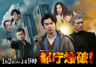 Sinopsis Drama Tocho Bakuha