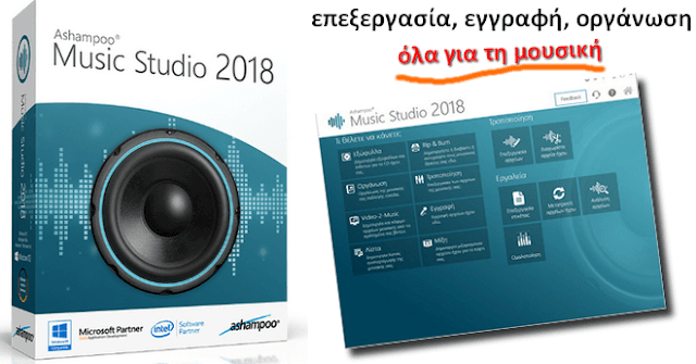 Ashampoo Music Studio 2018 - Δωρεάν πρόγραμμα για εγγραφή, επεξεργασία και οργάνωση μουσικής
