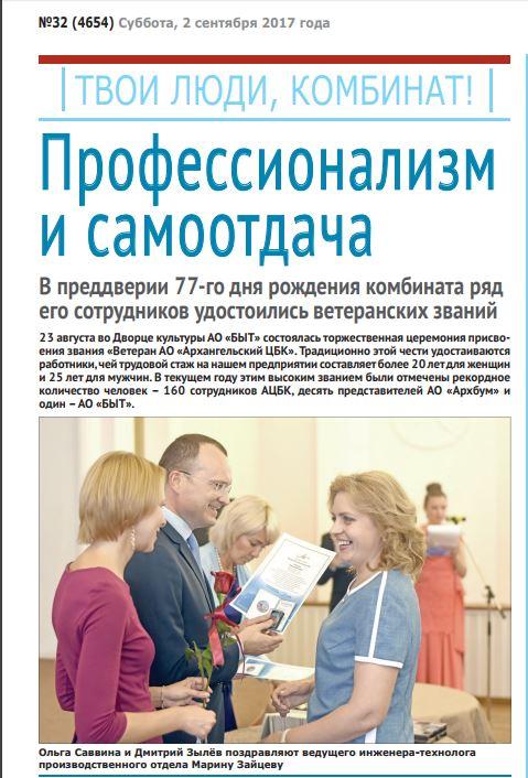 ветеран АЦБК 2017, Бумажник, Новодвинск, Наталия Пономарева