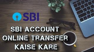 sbi-bank-account-online-transfer-kaise-kare