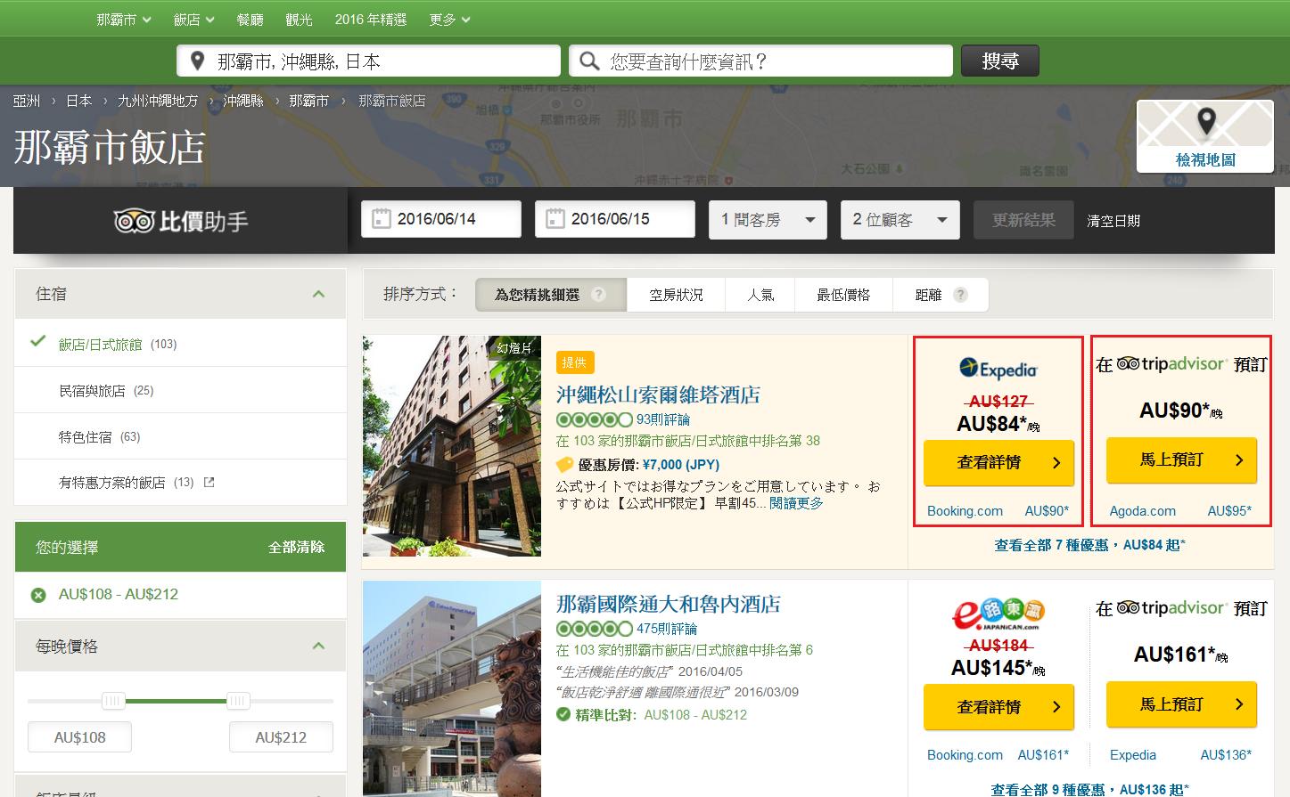 tripadvisor-住宿-訂房網站-比價平台-推薦-自由行-旅遊