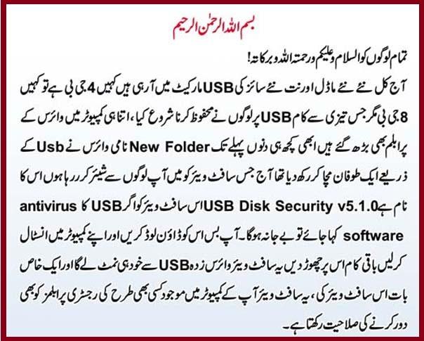 gratis usb disk security 5.4.0.6 full
