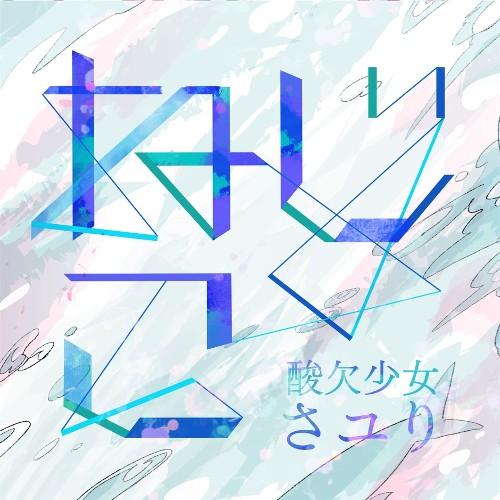 さユり (Sayuri) – ねじこ [FLAC + MP3 320 / WEB