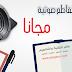 مواقع رهيبة لتحميل الآلاف من مقاطع الصوت بالمجان