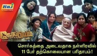 Koppiyam 05-07-2018 Unmaiyum Pinnaniyum | Raj Television